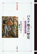 """""""Historia  del  País  Vasco"""",  de  Manuel  Montero,  ahora  en  japonés"""